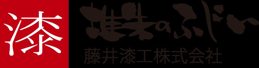 堆朱のふじい|藤井漆工株式会社